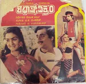 Shabgash Vikram Kannada Film EP Vinyl Record by G K Venkatesh www.mossymart.com