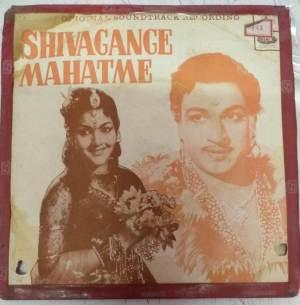 Shivagange Mahatme Kannada Film EP Vinyl Record by G K Raghu www.mossymart.com