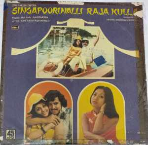 Singapoorinalli Raja Kulla Kannada Film LP Vinyl Record by Rajan Nagendra www.mossymart.com