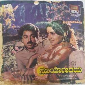 Sooryodaya Kannada FIlm EP Vinyl Record by Ilayaraja www.mossymart.com