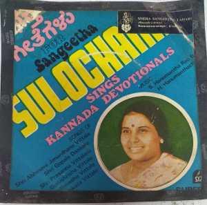 Sulochana sings Kannada Devotionals EP Vinyl Record www.mossymart.com