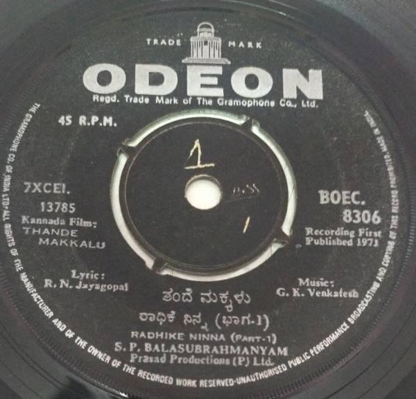 Thande Makkalu Kannada Film EP Vinyl Record by G K Venkatesh 8306 www,mossymart.com