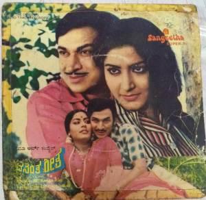 Vasantha Geetha Kannada Film EP Vinyl Record by M Ranga Rao www.mossymart.com