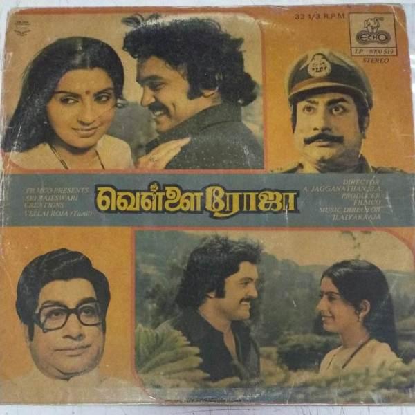 Vellai Roja Tamil Film LP Vinyl Record by Ilayaraja www.mossymart.com