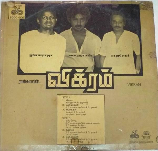 Vikram Tamil Film LP Vinyl Record by Ilayaraja www.mossymart.com