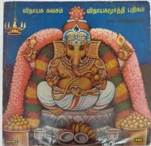 Vinayaga Kavasam Tamil Devotional songs EP Vinyl Record by T M Soundarajan www.mossymart.com