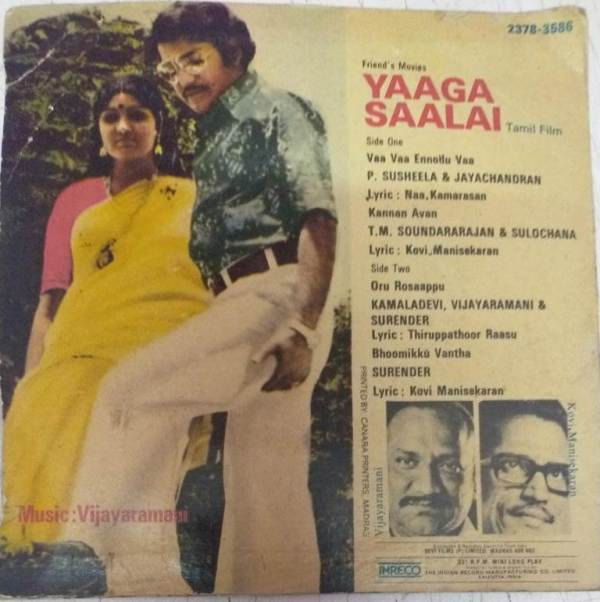 Yaaga Salai Tamil Film EP VInyl Record by Vijayaramani www.mossymart.com