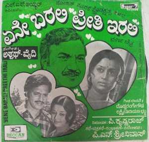 Yene Barali Preeti Irali Kannada FIlm EP Vinyl Record by Aswanth Vaidhi www.mossymart.com