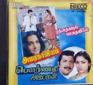 Amarakaviyam - Othaiyadippadhaiyile- Pournami Alaigal Tamil Film Audio CD www.mossymart.com 2