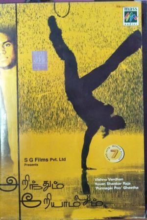 Arinthum Ariyamalum - Tamil Audio CD by Yuvan Shankar Raja - www.mossymart.com
