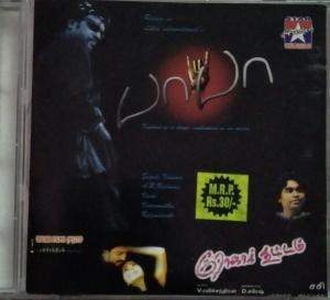 Baba - Roja Koottam Tamil Film Audio CD by AR Rahman www.mossymart.com 1