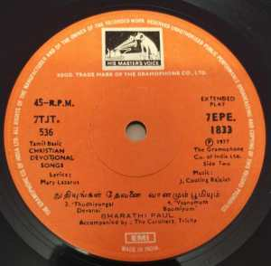 Christian Marriage Songs Tamil EP Vinyl Record 1833 www.mosymart.com 2