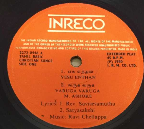 Christian devotional Songs Tamil EP Vinyl Record 22272-0446 www.mossymart.com 2