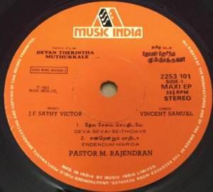 Christian devotional Songs Tamil EP Vinyl Record 2253 101 www.mossymart.com 2