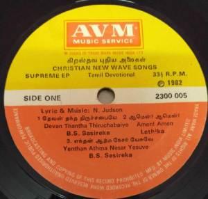 Christian devotional Songs Tamil EP Vinyl Record 2300 005 www.mossymart.com