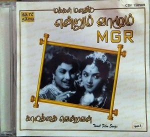 Endrum Vaazhum MGR Tamil Film hits Audio CD www.mossymart.com 3