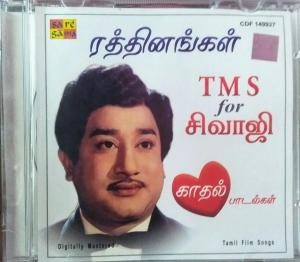 Gems of TMS Love Songs for Sivaji - Tamil Audio CD - www.mossymart.com