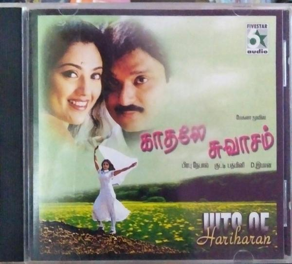 Kaadhaley Swasam - Tamil Audio CD by D. Imman - www.mossymart.com