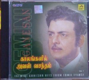 Kaalangalil Aval Vasantham - Gemini Ganesan Film Hits Vol 1 - Tamil Audio CD - www.mossymart.com