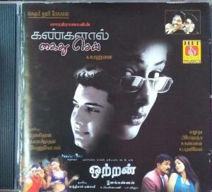 Kangalal Kaithu sei & Ottran Tamil Film Audio CD by A.R. Rahman - www.mossymart.com 1