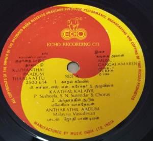 Kuzhanthai Paadum Thaalaattu Tamil Film EP Vinyl Record by Gangai Ameran www.mossymart.com 2