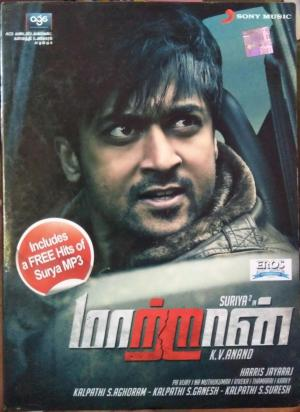 Maatran (2 CD Pack) - Tamil Audio CD by Harris Jayaraj - www.mossymart.com