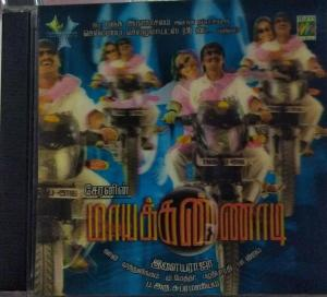 Maayakkannadi Tamil Film Audio CD by Ilayaraja www.mossymart.com 1