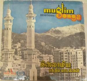 Muslim Devotional Songs Tamil EP Vinyl Record by M A Hussain www.mossymart.com