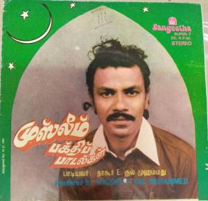 Muslim Devotional Songs Tamil EP Vinyl Record by Nagore E Gul Muhammed www.mossymart.com 1