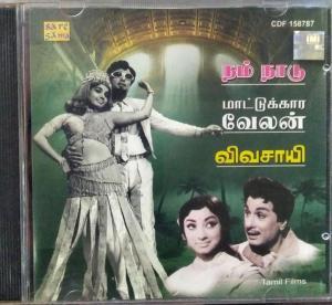 Nam Naadu- Maatukara Velar- Vivasayee Tamil Film Audio CD www.mossymart.com 1