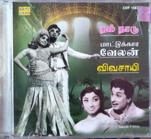 Nam Naadu - Maatukaravelan - Vivasayi - Tamil Audio CD - www.mossymart.com