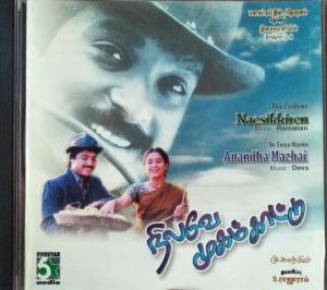 Nilave Mugam Kaattu - Nesikkiren- Anandhal Mazhai Tamil Film Audio CD www.mossymart.com 2