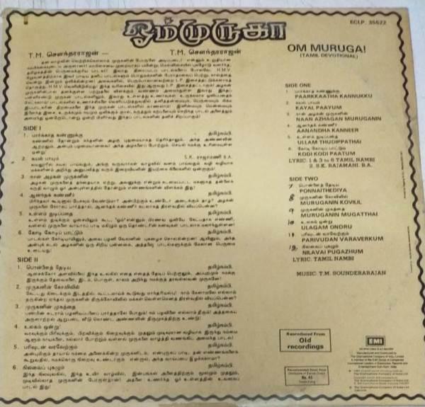 Om Muruga Tamil Devotional LP Vinyl Record by T M Soundararajan www.mossymart.com 1