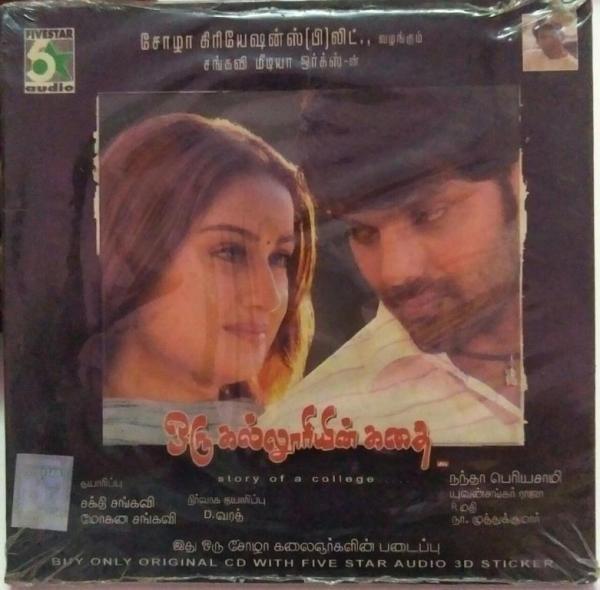 Oru Kalluryin Kadhai Tamil Film Audio CD by Yuvan Shankar Raja www.mossymart.com 1