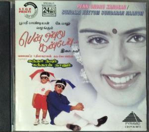 Pen Ondru Kanden - Sundari Neeyum Sundari Naanum - Tamil Audio CD by Deva - www.mossymart.com