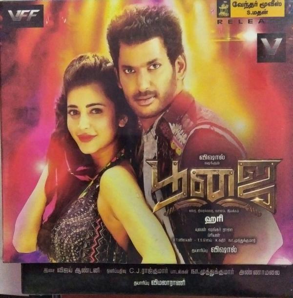 Poojai Tamil Film Audio CD by Yuvan Shankar Raja www.mossymart.com 1