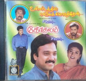 Pudhiya Mannargal - Unnidathil Ennai Koduthen - Gokulam - Tamil Audio CD by S.A. Rajkumar - A.R. Rahman - Sirpi - www.mossymart.com