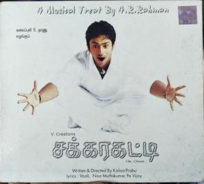Sakkarakatti - Tamil Audio CD by A.R. Rahman - www.mossymart.com