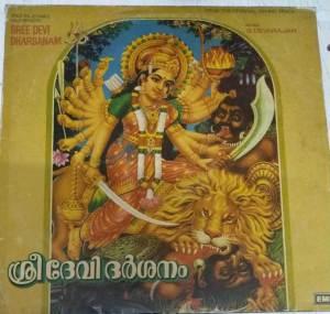 Sree Devi Dharisham Malayalam Devotinal LP Vinyl Record by G Devarajan www.mossymart.com 1
