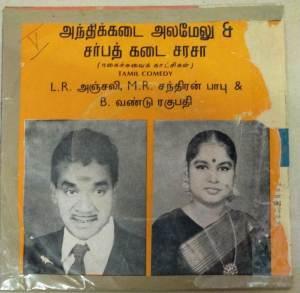 Tamil Comedy Drama Film story EP Vinyl Record by Chandrabose www.mossymart.com 2