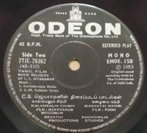 Tamil Film Movie Melodies of C S Jayaraman EP Vinyl Record www.mossymart.com