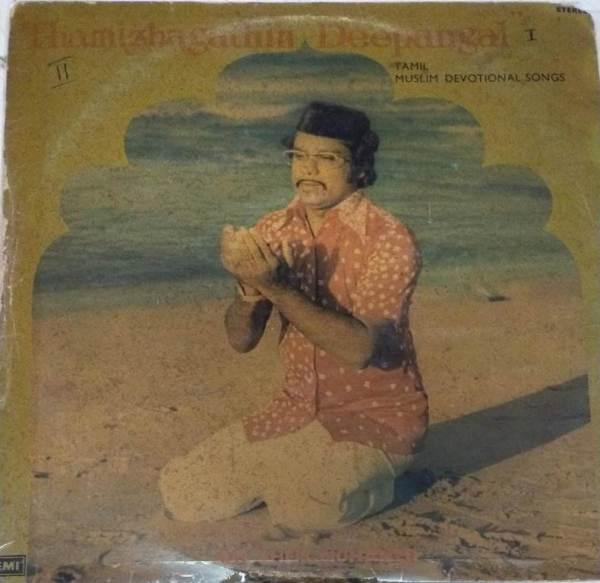 Thamizhagathu Deepangal Tamil Isamic Devotional LP Vinyl Record www.mossymart.com 1
