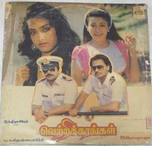 Vetrikarangal Tamil Film LP Vinyl Record by Ilayaraja www.mossymart.com 2