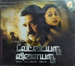 Vettaiyadu Vilayadu Tamil Film Audio CD by Harris Jayaraj www.mossymart.com