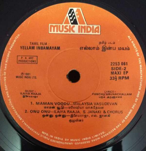 Yellam Inbamayam Tamil Film EP Vinyl Record by Ilayaraja www.mossymart.com