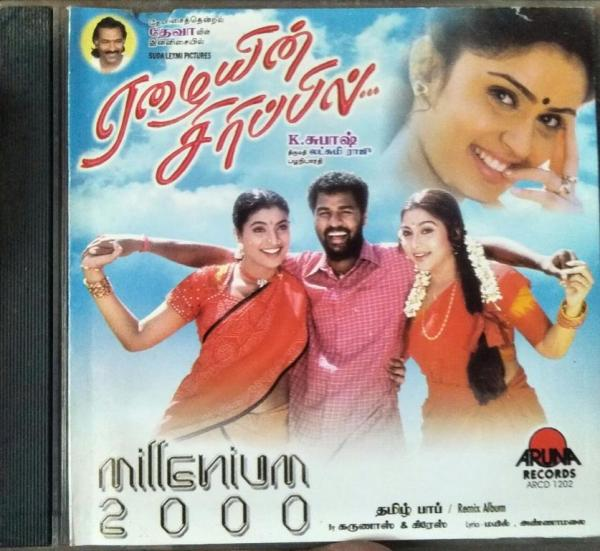 Yezhayin Sirippil Tamil Film Audio CD by DEVA www.mossymart.com 1