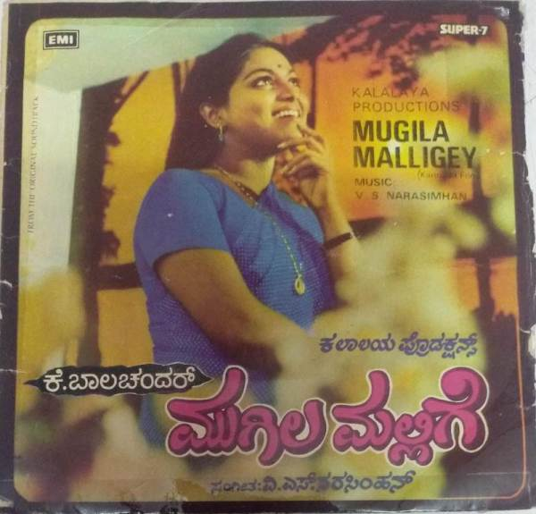 Mugila Malligey Kannda film EP Vinyl Record by V S Narasimhan www.mossymart.com 1