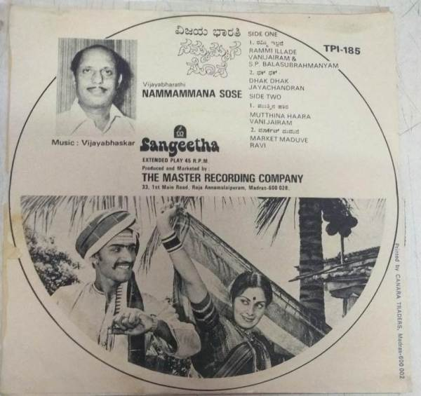 Nammammana Sose Kannda film EP Vinyl Record by Vijayabhaskar www.mossymart.com 1