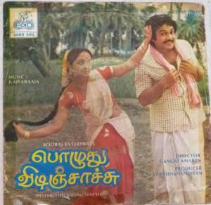 Pozuthu Vidinchachu Tamil Film EP Vinyl Record by Ilayaraja www.mossymart.com 1