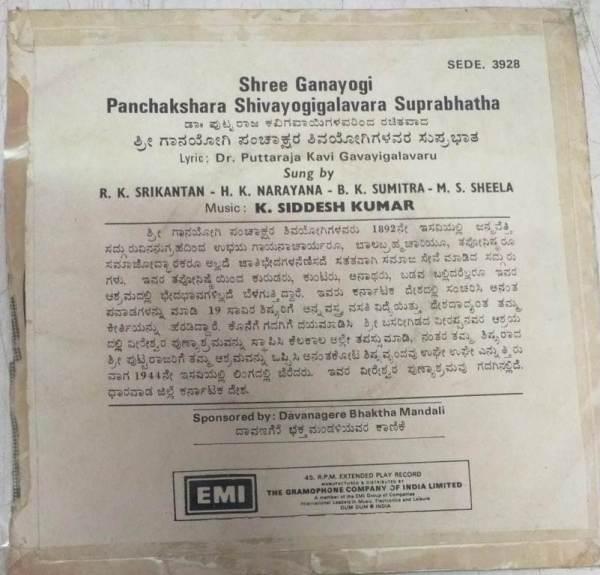 Shree Ganayogi Panchakshara Shivayogigalavara Suprabhata Kannda EP Vinyl Record www.mossymart.com 1